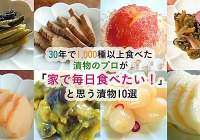 """30年で1,000以上の漬物を食べ、東京・千駄木で漬物専門店「やなぎに桜」を営む""""プロ""""が厳選 食卓に常備しておきたい漬物10選 - それどこ"""