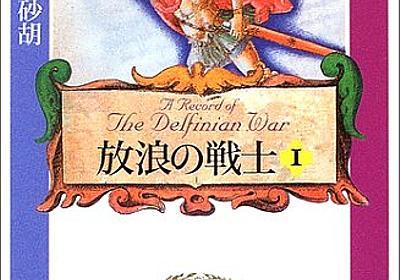 読書の秋についての雑談 - エンジニア戦記