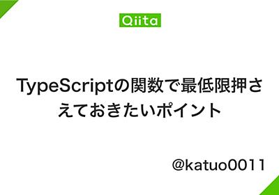 TypeScriptの関数で最低限押さえておきたいポイント - Qiita