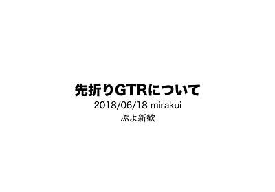 先折りGTRについて/How to build left-GTR transitions - Speaker Deck