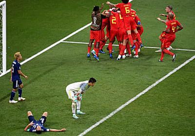 ベルギーとの差は高さではない。「抗プランB」がなかった日本 | footballista