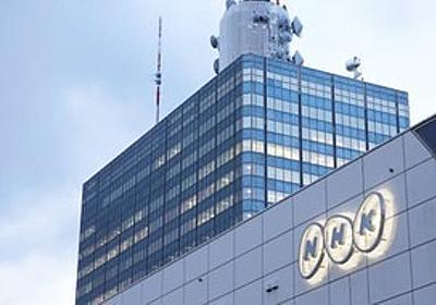 痛いニュース(ノ∀`) : NHK受信料金がPCやスマホなども対象に…TVなしでもネット環境あれば受信料を請求へ - ライブドアブログ
