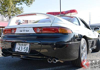 なぜ今話題に? 愛知県警に現存する「GTOパトカー」 その正体とは | くるまのニュース