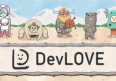 DevLOVE|開発(Develop)を愛する人たちのコミュニティ