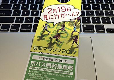 京都マラソン2017:市バス無料乗車券配布中 - KyotoToday---写真と動画で京都のいろいろをご紹介