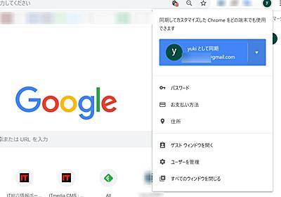 「Chrome 69」からGoogleサービス利用でChromeへのログインが必須に - ITmedia NEWS