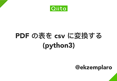 PDF の表を csv に変換する (python3) - Qiita