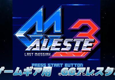 「アレスタコレクション」の隠し玉は完全新作「GGアレスタ3」! - GAME Watch