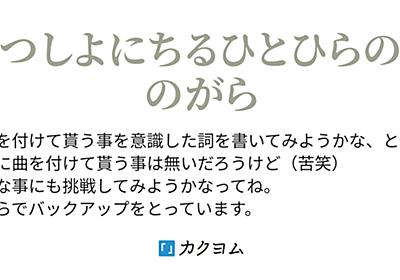 現世に散る一片の物殻(菊千代) - カクヨム
