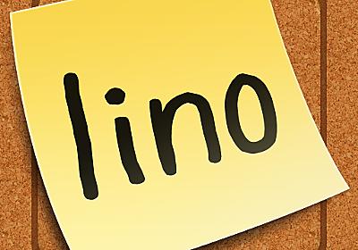 lino - オンライン付箋サービス