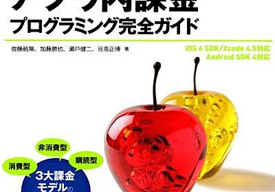 d20fdefac1 Amazon.co.jp: iPhone&Androidアプリ内課金プログラミング完全ガイド (Smart Mobile