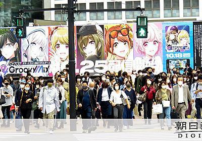 マスク100億枚で深まる「匿顔」社会 子供に影響も…:朝日新聞デジタル