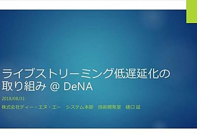 ライブストリーミング低遅延化の取り組み @ DeNA