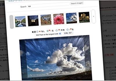 WordPressで画像を投稿する際にFlickrで検索、著作権表示付きで記事に挿入出来るプラグイン・Flickr Photo Post | かちびと.net