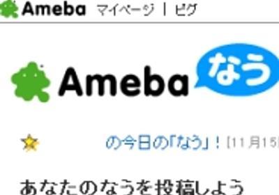 初めて明かされる「Amebaなう」の現状--サイバーエージェント、Ameba戦略を語る - CNET Japan