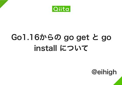 Go1.16からの go get と go install について - Qiita