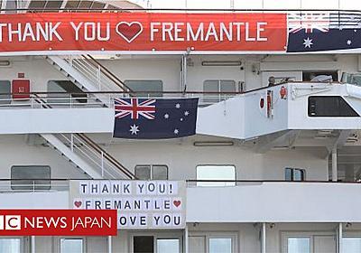 独クルーズ船、オーストラリアからの出港命令を拒否 船内で新型ウイルス流行 - BBCニュース