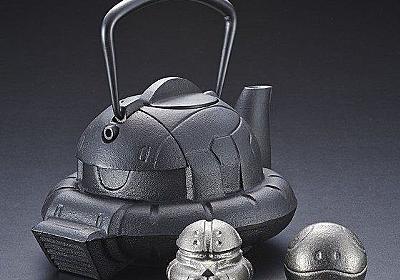 南部鉄器コンプリートセット(鉄瓶 ZAKU1個+鉄魂2種) | ガンダムシリーズ 趣味・コレクション | プレミアムバンダイ公式通販