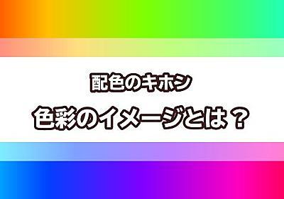 配色のキホン 色彩のイメージとは? - SedgeDesign
