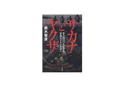 [書評]『サカナとヤクザ』 - 小木田順子|WEBRONZA - 朝日新聞社の言論サイト