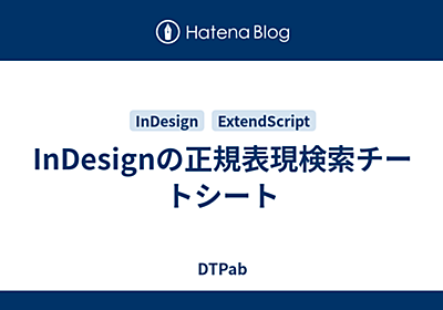 InDesignの正規表現検索チートシート - DTPab