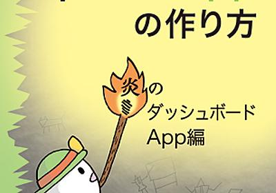 技術書典5 頒布同人誌「Splunk Appの作り方」 見本 - mochigumi07's diary
