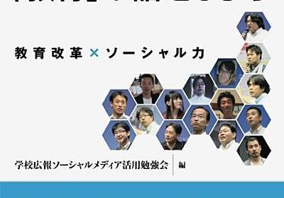 Amazon.co.jp: これからの「教育」の話をしよう (NextPublishing): 学校広報ソーシャルメディア活用勉強会 (編集): Books