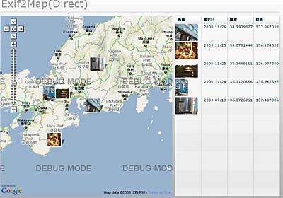 JPGのExif情報に直接読み書きしてマップに表示。 - PHP,MySQL,Flex,JSな日々+イラストとか