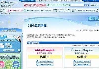 ディズニーランド当分再開できず 東京ドーム10倍の電力量がネック : J-CASTニュース