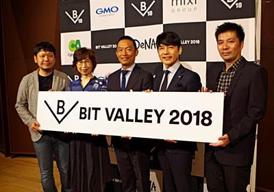 サイバーらIT4社、1000人規模のITイベント開催  :日本経済新聞