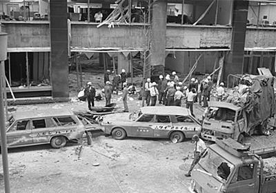 ご存知ですか? 8月30日は三菱重工爆破事件が起こった日です   文春オンライン