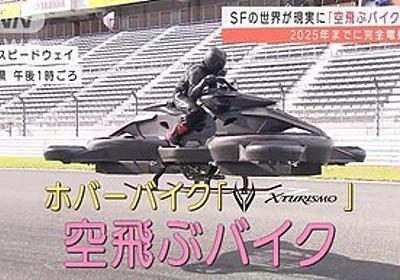 日本企業が空飛ぶバイクを発売 最高速度100キロ、1台7700万円 : 痛いニュース(ノ∀`)