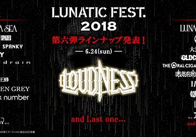 LUNA SEA主宰<LUNATIC FEST.>、第六弾発表にLOUDNESS | BARKS