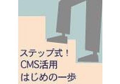 CMS導入の提案を社内で通すための7つの説得手法 | ステップ式! CMS活用 はじめの一歩 | Web担当者Forum