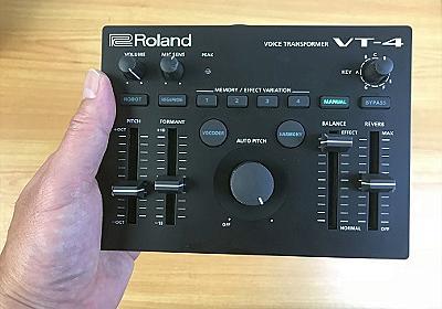 Roland VT-4 | ケロケロ、ボイスチェンジも自由自在!電池駆動可能でコンパクトなボイス・トランスフォーマー – Digiland (デジランド) 島村楽器のデジタルガジェット情報発信サイト