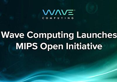 「MIPS Open」発表。MIPSの命令セットがオープンソースとして公開へ - Publickey