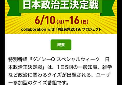 ニュースアプリも自民とコラボ 参院選前に異例:朝日新聞デジタル