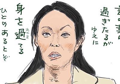 杉田水脈氏と民意の絶望的な関係:日経ビジネスオンライン
