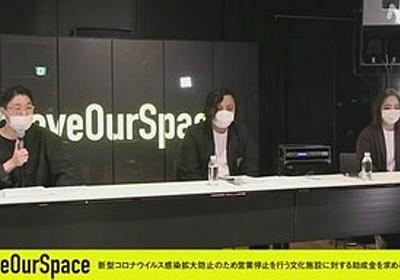 痛いニュース(ノ∀`) : 【コロナ】 ライブハウス、国に損失補償など求め30万人余の署名提出へ - ライブドアブログ