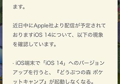iOS14で起動できないゲーム続々、「FGO」「ポケGO」「ポケ森」など 注意呼びかけ - ITmedia NEWS
