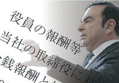 日産、不記載の役員報酬 今期一括計上へ  :日本経済新聞