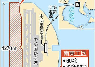 【独自】中部空港沖の埋め立て、愛知県が承認 第2滑走路構想前進:中日新聞Web