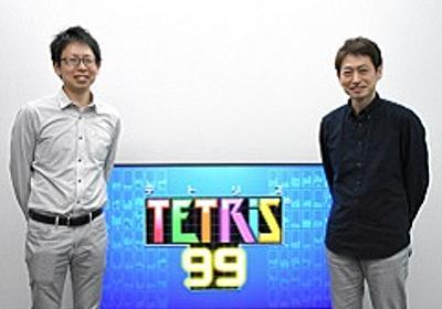 99人で戦うバトロワ系テトリス「TETRIS 99」はどのようにして生まれたのか。任天堂のキーマンにリリースまでの道のりなどを聞いた - 4Gamer.net