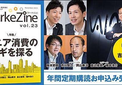 100兆円規模のシニア市場、消費の主役を捉えるカギは/定期誌『MarkeZine』第23号:MarkeZine(マーケジン)