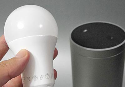 IKEAのスマート電球をAmazon Echo Plusで音声操作して分かったこと (1/2) - ITmedia PC USER