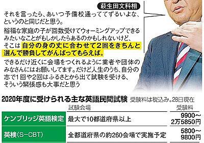 「身の丈」発言に批判「格差容認か」 萩生田氏撤回せず:朝日新聞デジタル
