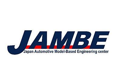 スバル、トヨタ、日産、ホンダ、マツダなど「MBD推進センター」へ参画 国内自動車メーカー5社と部品メーカー5社がモデルベース開発を推進
