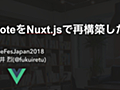 noteをNuxt.jsで再構築した話というタイトルでお話してきました #vuefes|福井 烈 / piece of cake, inc.|note