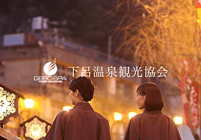 日本三名泉を楽しもう|下呂温泉観光協会