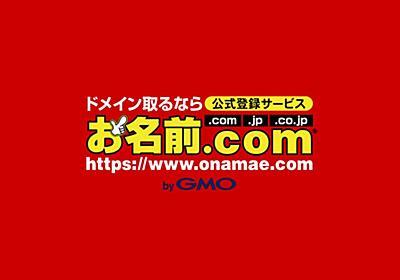 ドメイン取るならお名前.com|ドメイン取得は最安値1円~